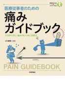 医療従事者のための 痛みガイドブック