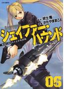 シェイファー・ハウンド(6)(ジェッツコミックス)