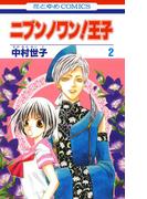 ニブンノワン!王子(2)(花とゆめコミックス)