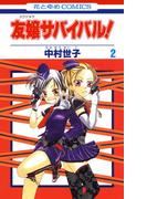 友嬢サバイバル!(2)(花とゆめコミックス)