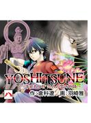 YOSHITSUNE~牛若丸と静 悠久の愛の物語~ 8巻