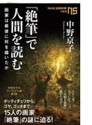 「絶筆」で人間を読む 画家は最後に何を描いたか(NHK出版新書)