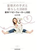 【期間限定価格】盲導犬の子犬と暮らした358日 新米「パピーウォーカー日記」(中経出版)