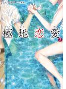 極地恋愛2(ビギニングノベルズ)