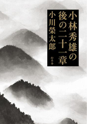 小林秀雄の後の二十一章(幻冬舎単行本)