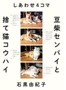 【期間限定40%OFF】しあわせ4コマ 豆柴センパイと捨て猫コウハイ(幻冬舎単行本)