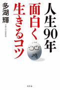 人生90年 面白く生きるコツ(幻冬舎単行本)