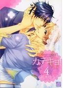 カテキョ!4(4)(drapコミックス)