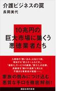 介護ビジネスの罠(講談社現代新書)