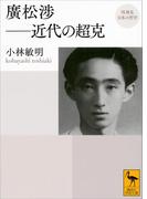再発見 日本の哲学 廣松渉 近代の超克(講談社学術文庫)