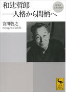 再発見 日本の哲学 和辻哲郎 人格から間柄へ(講談社学術文庫)