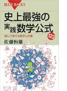 史上最強の実践数学公式123 読んで使える数学公式集(ブルー・バックス)