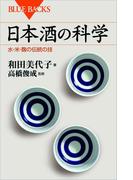 日本酒の科学 水・米・麹の伝統の技(ブルー・バックス)