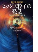 ヒッグス粒子の発見 理論的予測と探究の全記録(ブルー・バックス)