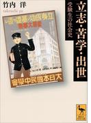 立志・苦学・出世 受験生の社会史(講談社学術文庫)