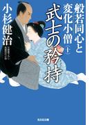 武士の矜持~般若同心と変化小僧(十)~(光文社文庫)