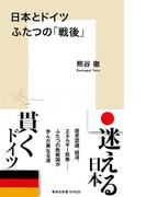 日本とドイツ ふたつの「戦後」(集英社新書)