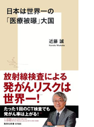 日本は世界一の「医療被曝」大国(集英社新書)