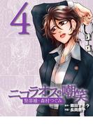 ニコラオスの嘲笑(4)(週刊女性コミックス)