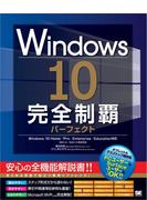 【期間限定価格】Windows 10完全制覇パーフェクト