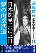 宮脇俊三 電子全集11『日本探見二泊三日/夢の山岳鉄道』(宮脇俊三 電子全集)