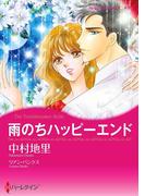 雨のちハッピーエンド(ハーレクインコミックス)