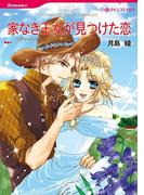 家なき王女が見つけた恋(ハーレクインコミックス)
