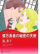 億万長者の秘密の天使(ハーレクインコミックス)