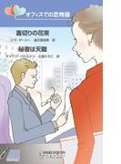 オフィスでの恋物語(ハーレクイン・リクエスト)