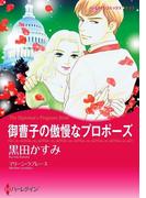 御曹子の傲慢なプロポーズ(ハーレクインコミックス)