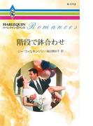 階段で鉢合わせ(ハーレクイン・ロマンス)