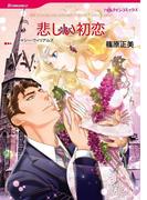 悲しい初恋(ハーレクインコミックス)