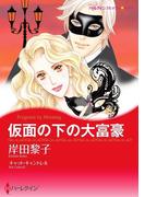 仮面の下の大富豪(ハーレクインコミックス)