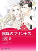 屈辱のプリンセス(ハーレクインコミックス)