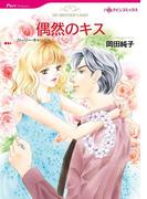 偶然のキス(ハーレクインコミックス)