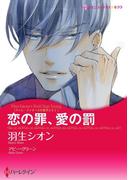 恋の罪、愛の罰(ハーレクインコミックス)