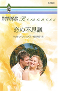 恋の不思議(ハーレクイン・ロマンス)