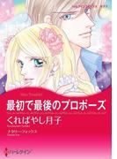 最初で最後のプロポーズ(ハーレクインコミックス)