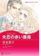 失恋の赤い薔薇(ハーレクインコミックス)