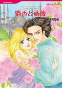 麝香と薔薇(ハーレクインコミックス)