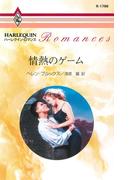 情熱のゲーム(ハーレクイン・ロマンス)