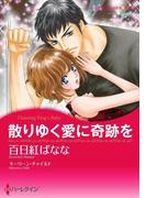 散りゆく愛に奇跡を(ハーレクインコミックス)