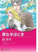 罪な手ほどき(ハーレクインコミックス)