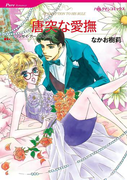 唐突な愛撫(ハーレクインコミックス)