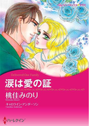 涙は愛の証(ハーレクインコミックス)