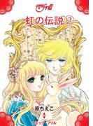 虹の伝説(2)(コミック・フリル)