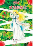 虹の伝説(3)(コミック・フリル)