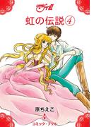 虹の伝説(4)(コミック・フリル)