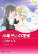 半年だけの花嫁(ハーレクインコミックス)