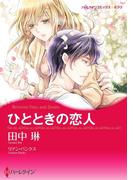 ひとときの恋人(ハーレクインコミックス)